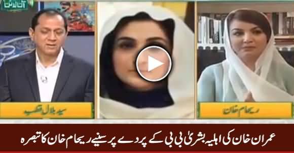 Reham Khan's Comments on Hijab of Imran Khan's New Wife Bushra Bibi