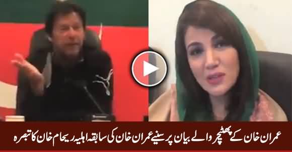 Reham Khan's Comments on Imran Khan's Statement About Foreign Players
