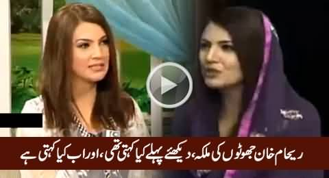 Reham Khan's Dual Face Exposed: Watch What She Said in Past & What Is Saying Now