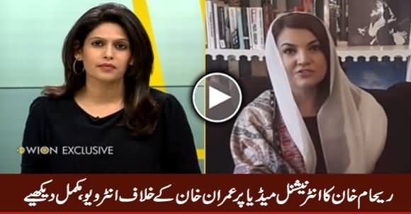 Reham Khan's Latest Interview on WION News Against Her Ex Husband Imran Khan