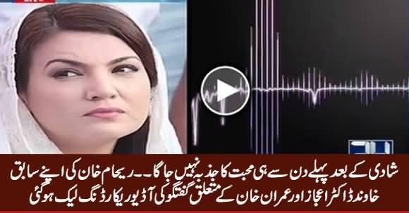 Reham Khan's Leaked Audio Talking About Her Ex-Husbands Dr. Ijaz And Imran Khan