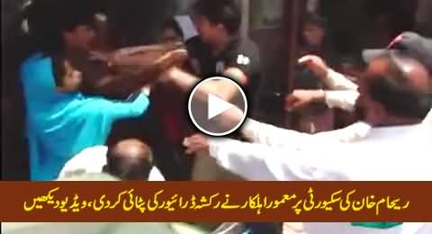 Reham Khan's Protocol Officer Beating A Rickshaw Driver on Road, Exclusive Video