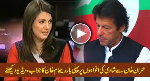 Reham Khan's Reply on the Rumors of Her Marriage with Imran Khan