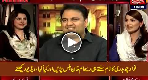 Reham Khan's Reply to Fawad Chaudhry on His Comments About Herself