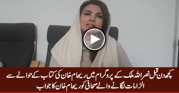 Reham Khan's Reply To Journalist Who Claimed That Reham Wanted Him to Write Her Book