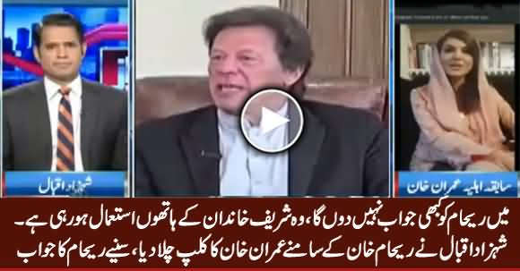 Reham Khan's Response On Imran Khan's Statement About Her