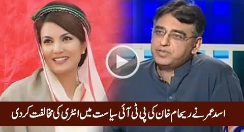 Reham Khan's Role in PTI Politics Is Not Good For PTI - Asad Umar