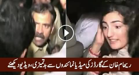 Reham Khan's Security Guards Misbehaving With Media Reporters in Jalsa