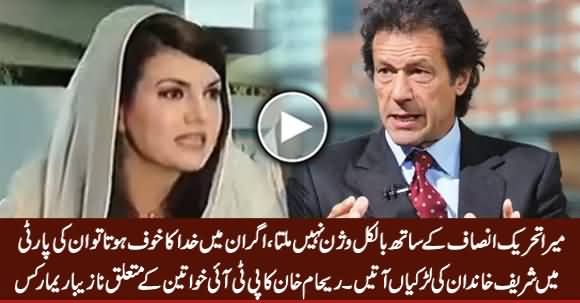 Reham Khan's Shameful Remarks About PTI Women, Exclusive Video