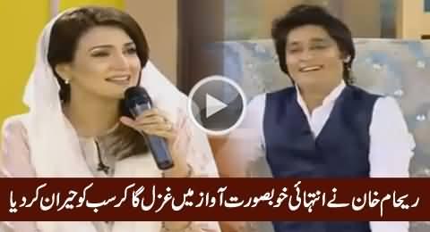 Reham Khan Singing Ghazal in Very Beautiful Voice in Sahir Ladhi Show