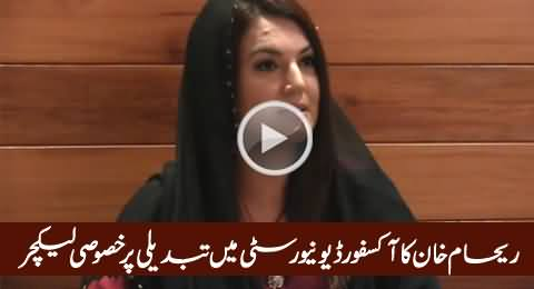 Reham Khan Special Lecture on CHANGE in Oxford University