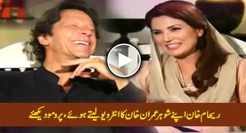 Reham Khan Taking Interview of Her Husband Imran Khan in Her New Show, Watch Special Promo