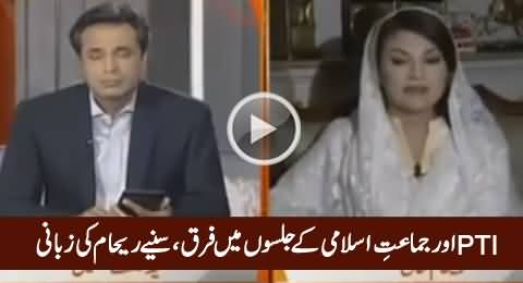 Reham Khan Telling The Difference Between PTI & Jamat e Islami Jalsas