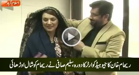 Reham Khan Visits Geo Headquarter, Saleem Safi Welcomes Her & Gives Special Shawl