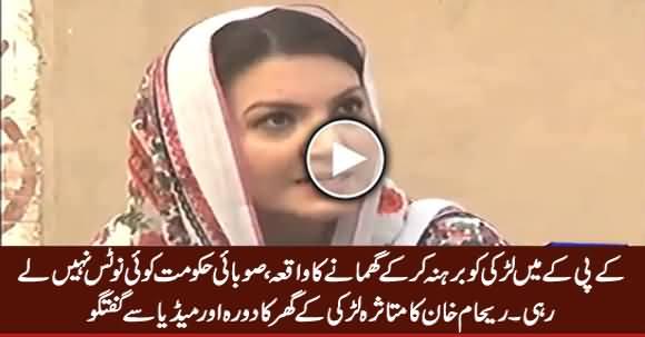 Reham Khan Visits The House of Victim Girl in DI Khan, Demands Exemplary Punishment
