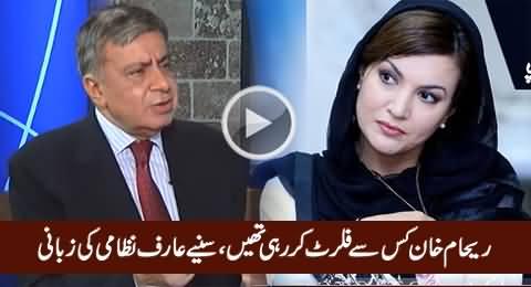 Reham Khan Was Flirting With........ Another Revelation By Arif Nizami