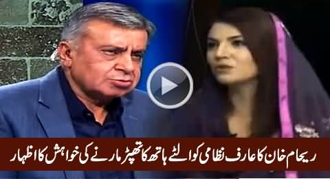 Reham Khan Wishes If She Could Slap Arif Nizami For His Remarks Against Her