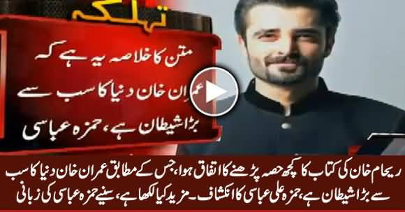 Reham Khan Writes in Her Book That Imran Khan Is The Biggest Devil of This World - Hamza Ali Abbasi
