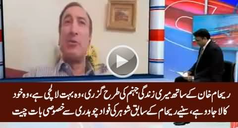 Reham's Ex-Husband Exclusive Talk With Fawad Chaudhary, Shocking Revelations About Reham