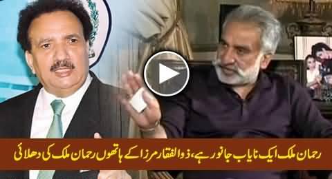 Rehman Malik Aik Nayaab Jaanwar Hai - Zulfiqar Mirza Blasts Rehman Malik