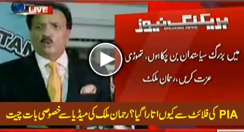 Rehman Malik Exclusive Talk to Media On What Happened with Him in PIA Flight - 17th September 2014