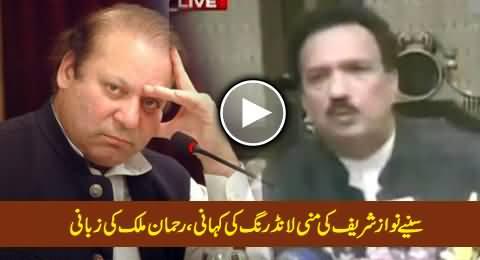Rehman Malik Exposing Nawaz Sharif's Money Laundering Through Ishaq Dar