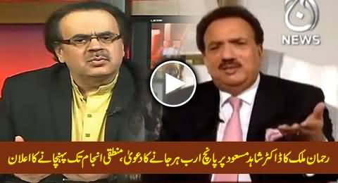 Rehman Malik Files Five Billion Rs. Lawsuit Against Dr. Shahid Masood