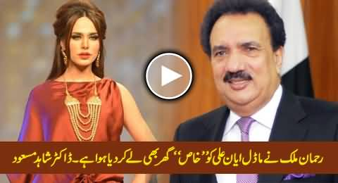 Rehman Malik Has Also Gifted A House to Model Ayyan Ali - Dr. Shahid Masood