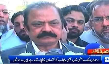 Rehman Malik Has Sent Threat Letter to Bilawal Zardari - Rana Sanaullah