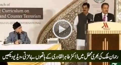 Rehman Malik Insulted by Dr. Tahir-ul-Qadri In Front of VIP Personalities