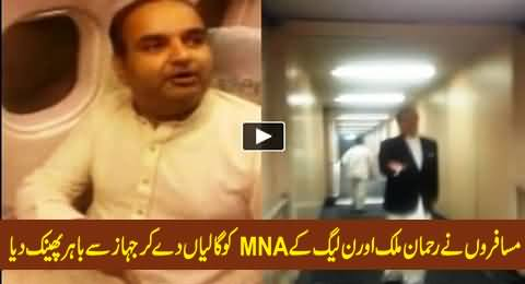 Rehman Malik & PMLN MNA Thrown Out of Flight By Passengers on Keeping It Delayed
