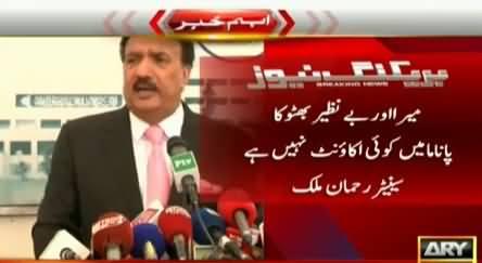 Rehman Malik Response on His & Benazir's Name in Panama Papers
