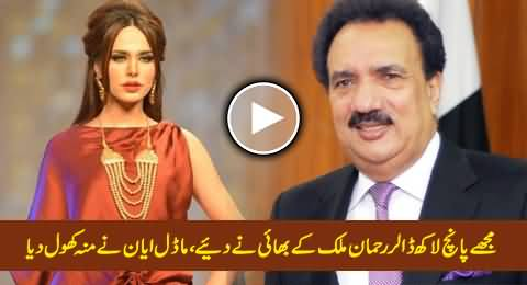 Rehman Malik's Brother Khalid Malik Gave Me Five Lac Dollars - Model Ayyan Ali