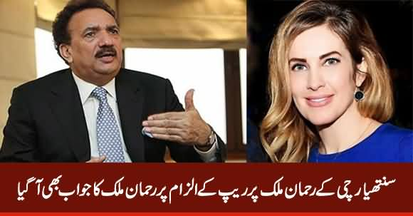 Rehman Malik's Response on Cynthia Richie's Allegations Against Him