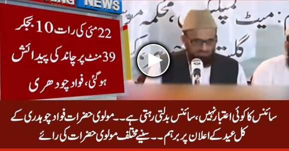 Religious Ulema Angry on Fawad Chaudhry's Announcement of Eid-ul-Fitr Tomorrow