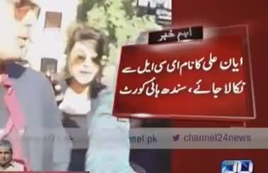 Remove Ayyan Ali's Name From ECL - Sindh High Court
