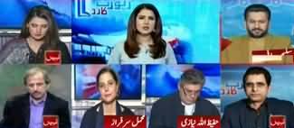 Report Card (2020 Kush-haali Ka Saal Hoga - Imran Khan) - 4th January 2020