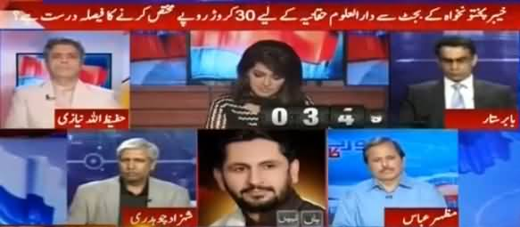 Report Card (30 Crore For Madrassas in KPK Budget) - 21st June 2016