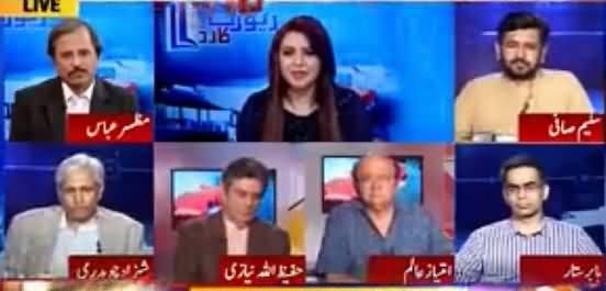 Report Card (Agar Aap CM Sindh Hoon Tu..?) - 28th July 2016