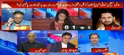 Report Card (Alami Satah Par Pakistan Ki Tanhai) - 13th June 2016