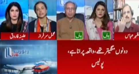 Report Card (Ali Amin Gandapur Video, Usman Mirza Case) - 9th July 2021