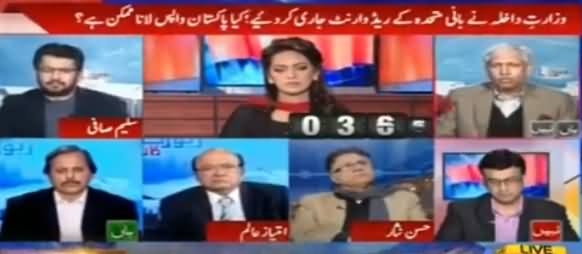 Report Card (Altaf Hussain Ke Red Warrant Jaari) - 7th February 2017