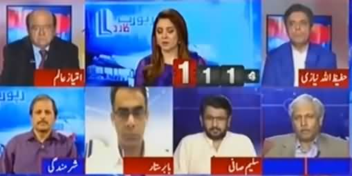Report Card (Altaf Hussain Money Laundering Case Mein Bari) - 13th October 2016