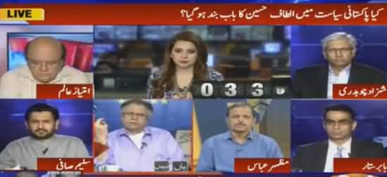 Report Card (Altaf Hussain's Chapter Closed in Pakistani Politics?) - 23rd August 2016