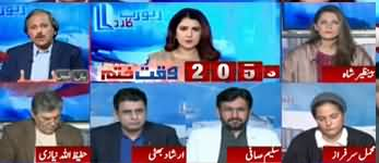 Report Card (America Aur Talban Ka Muahida) - 29th February 2020