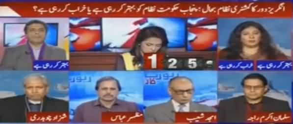 Report Card (Angraiz Daur Ka Commissionery Nizam Bahal) - 30th December 2016