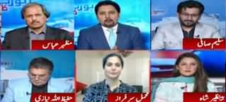 Report Card (Another Scandal of Sugar Industry) - 11th April 2020
