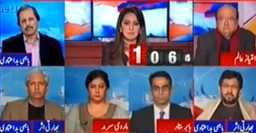 Report Card (Ashraf Ghani Ke Ilzamat) - 16th January 2017