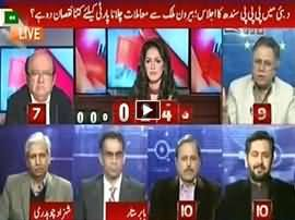 Report Card (Asif Zardari Running PPP From Dubai) - 24th November 2015