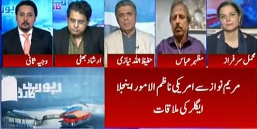 Report Card (Balochistan Govt At Risk?) - 14th October 2021